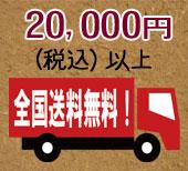 2万円以上送料無料!